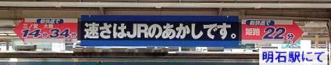 明石駅あかし.jpg